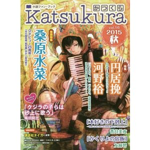 かつくら 小説ファン・ブック vol.16 (2015秋)/桜雲社
