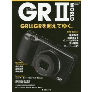 【送料無料選択可】リコーGR2 WORLD (日本カメラMOOK)/日本カメラ社