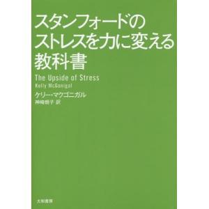 スタンフォードのストレスを力に変える教科書 / 原タイトル:The Upside of Stress/ケリー・マクゴニガル/著 神崎|neowing