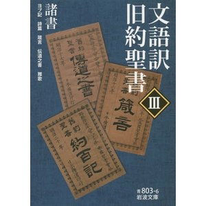 文語訳旧約聖書 3 (岩波文庫)/岩波書店