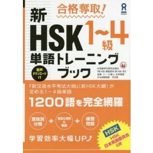 『新HSK大綱』が定める4級単語1200語を完全網羅! 意味別分類・配列で、無理なく自然に覚えられる...