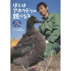 乱獲され、一時は10羽ほどまで減った伊豆諸島・鳥島のアホウドリ。長年の保護により4000羽ほどに増え...