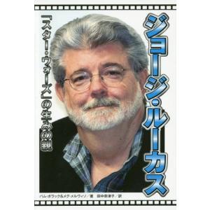 ジョージ・ルーカス 「スター・ウォーズ」の生みの親 / 原タイトル:Who Is George Lucas? (ポプラ社ノンフィクシ