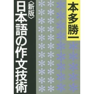 日本語の作文技術 (朝日文庫)/本多勝一/著(文庫)