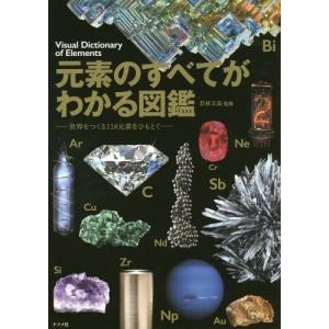 元素のすべてがわかる図鑑 世界をつくる118元素をひもとく/若林文高/監修