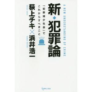新・犯罪論 「犯罪減少社会」でこれからす 荻上チキ 著 浜井浩一 著の商品画像|ナビ
