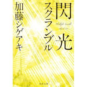 閃光スクランブル (角川文庫)/加藤シゲアキ/〔著〕(文庫)