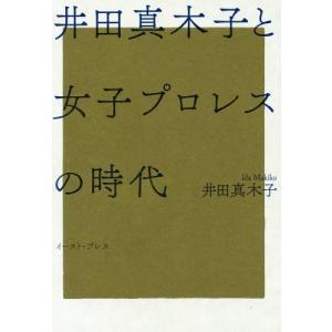 【ゆうメール利用不可】井田真木子と女子プロレスの時代/井田真木子/著|neowing