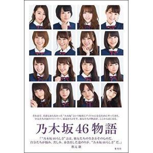 乃木坂46物語/篠本634/著(単行本・ムック)...