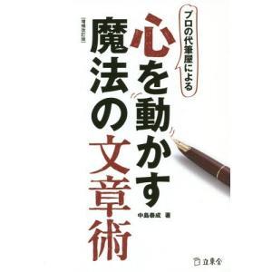 プロの代筆屋による心を動かす魔法の文章術/中島泰成/著