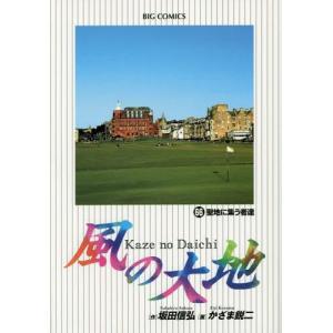 風の大地 66 (ビッグコミックス)/坂田信弘/作 かざま鋭二/画