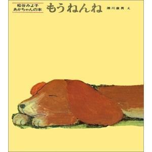 眠そうに伸びをするイヌが1匹。「ねむたいよう おやすみなさい ワン」。ページをめくると、横になって「...