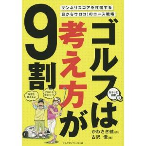 ゴルフは考え方が9割 (カラッと日曜)/かわさき健/作 古沢優/画|neowing