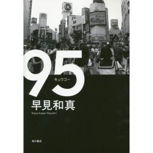 95/早見和真/著