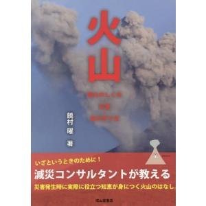 火山 噴火のしくみ・災害・身の守り方 饒村曜 著者 の商品画像