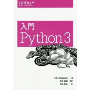 ※ゆうメール利用不可※Pythonが誕生して四半世紀。データサイエンスやウェブ開発、セキュリティなど...