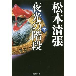 夜光の階段 下 (文庫ま)/松本清張/著