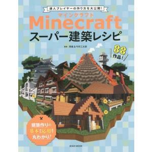 Minecraftスーパー建築レシピ (玄光社MOOK)/飛竜/著 今井三太郎/著(単行本・ムック)