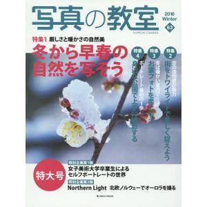 【送料無料選択可】写真の教室  63 (日本カメラMOOK)/日本カメラ社