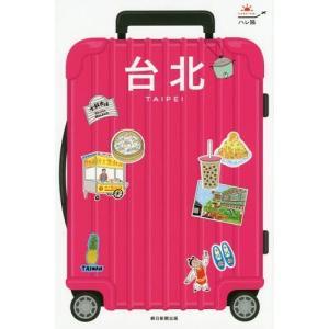 台北でしたい106のことをご案内。
