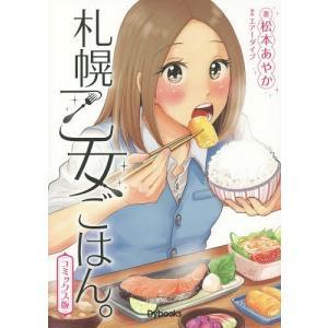 地元の愛され店舗にアラサー女子が突撃! リアルで美味しい札幌・食漫画の決定版! 札幌に実在する美味し...