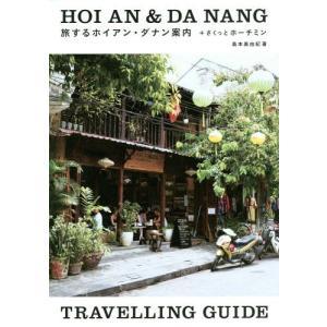 アジアの旅行先で人気急上昇!ベトナム・世界遺産の街&ビーチリゾート。ノスタルジックでおしゃれ...