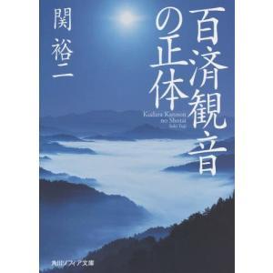 百済観音の正体 (角川ソフィア文庫)/関裕二/〔著〕(文庫)