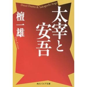 【送料無料選択可】太宰と安吾 (角川ソフィア文庫)/檀一雄/〔著〕(文庫)