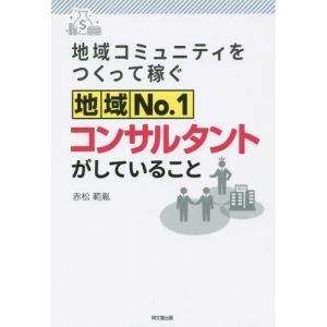 地域コミュニティをつくって稼ぐ地域No.1コンサルタントがしていること (DO)/赤松範胤/著