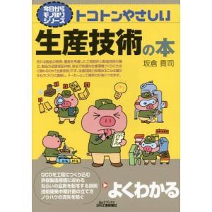 [本/雑誌]/トコトンやさしい生産技術の本 (B&Tブックス)/坂倉貢司/著