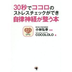 30秒でココロのストレスチェックができ自律神経が整う本/小林弘幸/監修 COCOLOLO/著