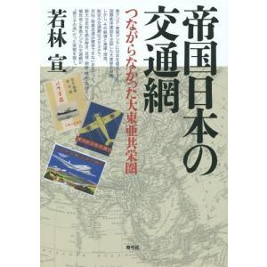 東アジア・東南アジアに日本を盟主とする国際秩序建設を企図した大東亜共栄圏。しかし、その鉄道と海運・港...