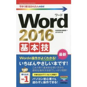Wordの操作がよくわかる!いちばんやさしい本です!これ1冊で基本的な使い方から便利な操作方法までし...