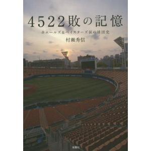 1998年、日本一に輝いた球団があった。ファンは「これからの黄金時代」を信じていた。でも、なんで.....