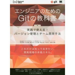 【ゆうメール利用不可】エンジニアのためのGitの教科書 実践で使える!バージョン管理とチーム開発手法...