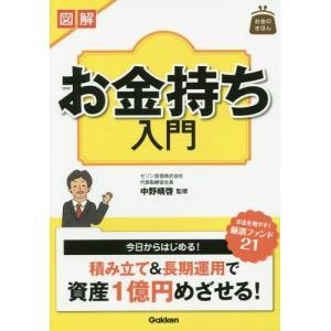 今日からはじめる!積み立て&長期運用で資産1億円めざせる!お金を増やす!厳選ファンド21。