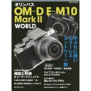 オリンパス OM-D E-M10Mark (日本カメラMOOK)/日本カメラ社