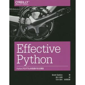 【ゆうメール利用不可】Effective Python Pythonプログラムを改良する59項目 / 原タイトル:EFFECTIVE PYTHON/Bre|neowing