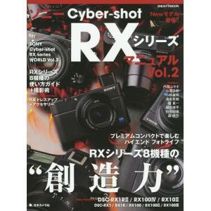 【送料無料選択可】ソニーCyber-shotRXシリー 2 (日本カメラMOOK)/日本カメラ社