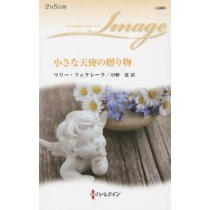 小さな天使の贈り物 / 原タイトル:THE 7 LB.  2 OZ. VALENTINE (ハーレク...