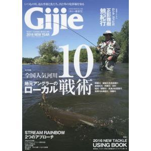 【送料無料選択可】Gijie 2016新春号 (GEIBUN)/芸文社