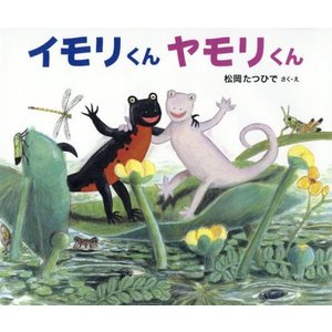 『ぴょーん』『ぼくがきょうりゅうだったとき』でおなじみの、松岡たつひでさんが、ふるさとのイモリ池を舞...