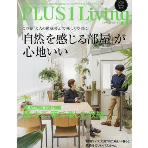 【送料無料選択可】PLUS1 Living  94 (別冊PLUS1)/主婦の友社