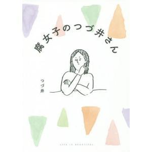 腐女子のつづ井さん (メディアファクトリーのコミックエッセイ)/つづ井/著