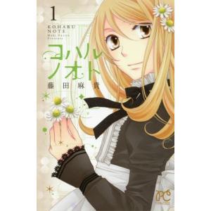 コハルノオト 1 (プリンセス・コミックス)/藤田麻貴/著(コミックス)