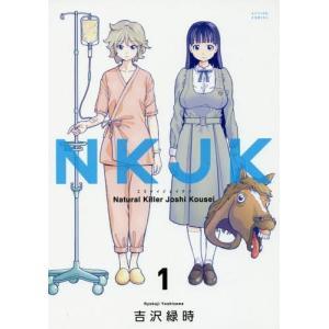 NKJK 1 (アクションコミックス/月刊アクション)/吉沢緑時/著(コミックス)