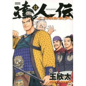 達人伝 -9万里を風に乗り- 12 (アクションコミックス)/王欣太/著(コミックス)