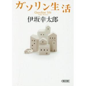 ガソリン生活 (朝日文庫)/伊坂幸太郎/著(文庫)