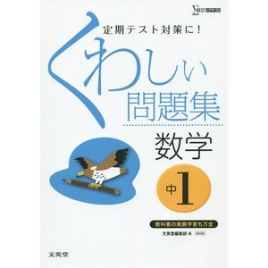 くわしい問題集数学 中学1年 新装 (シグマベ...の関連商品2