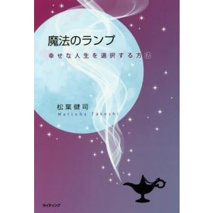 魔法のランプ 幸せな人生を選択する方法/松葉健司/著